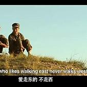 愛走東的不走西