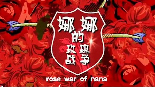rose war of nana