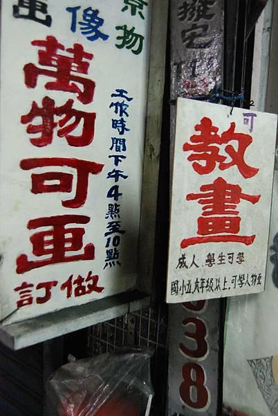 台北士林夜市 (43)