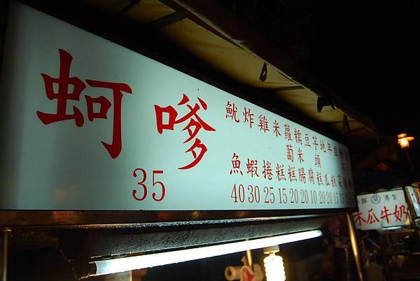 士林夜市美食 (50)