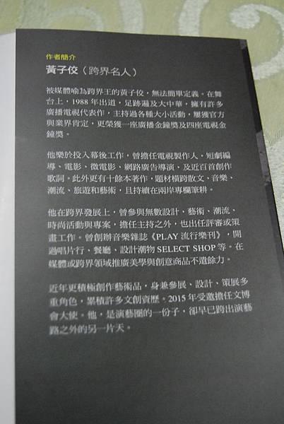 黃子佼 (3).JPG