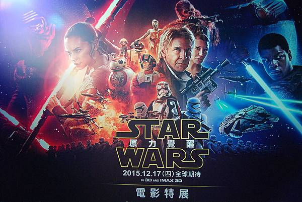 StarWar (4).JPG