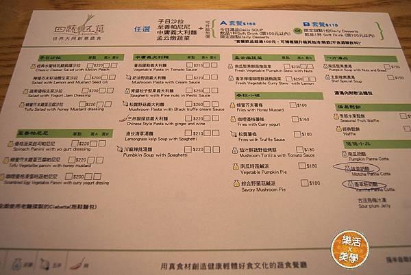 1四蔬五莖 (5).jpg