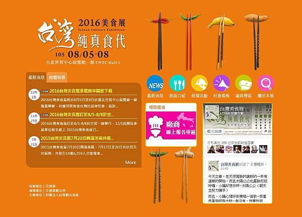 2016台灣美食展開放線上報名.jpg