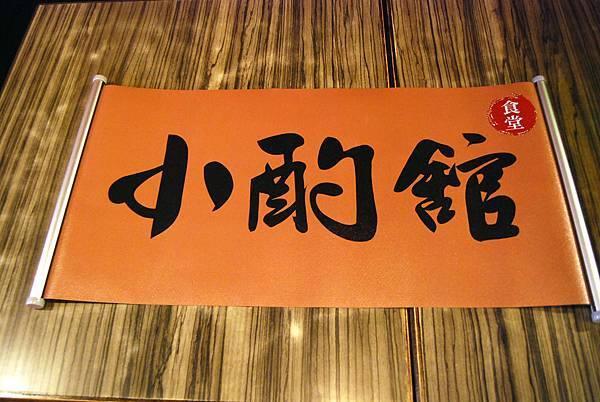 居酒屋 (4)