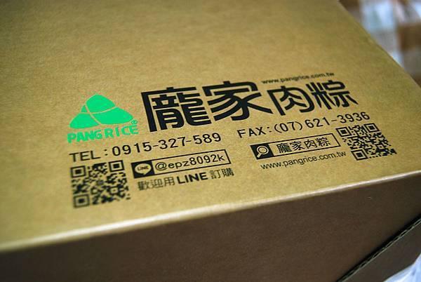 1肉粽 (9)