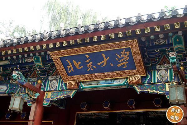 北京大學 (3)