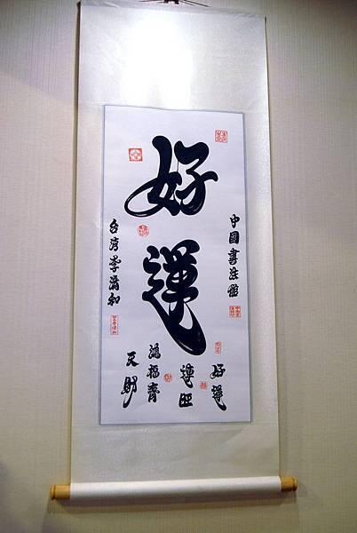 火鍋 (23)