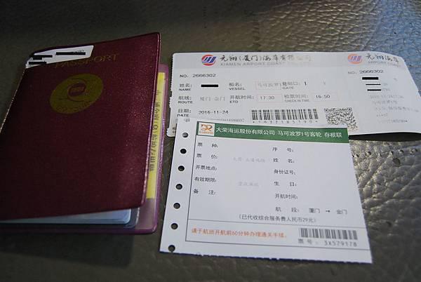 小三通 (29)