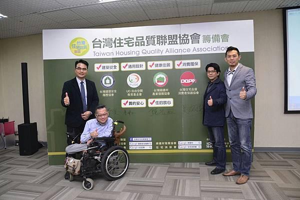 台灣住宅品質聯盟籌備會_161216_0011