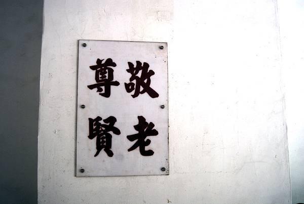 高雄眷村 (89)