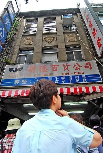 華陰街 (22)
