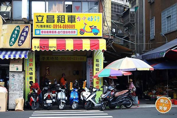 台中租機車-立昌(3)