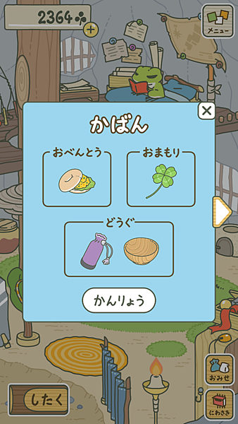 Screenshot_2018-02-16-09-06-03-141_jp.co.hit_point.tabikaeru.png