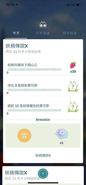妖精傳說X2.jpg