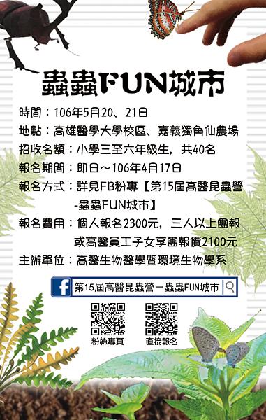 昆蟲營海報草稿 0213.png