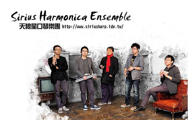 Sirius Harmonica Ensemble_ForWHF_1