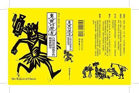 「鬼魂的迴返:台灣當代藝術中的幽靈徘徊學」