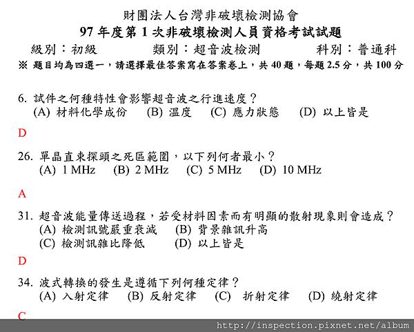 SNTCT-UT1-97-1-G- ANS-1-01.png