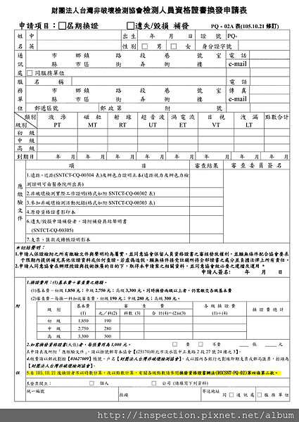PQ-02A換證申請書_20170111090134.png