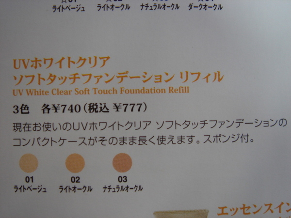芯只要777円