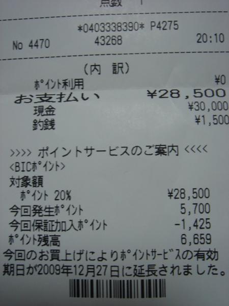 DSC06949.JPG