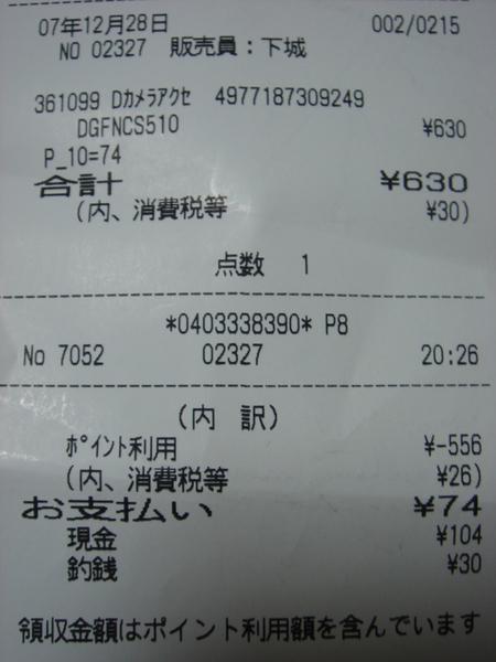 DSC06953.JPG