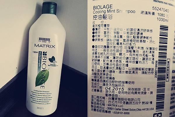 BIOLAGE控油髮浴.jpg
