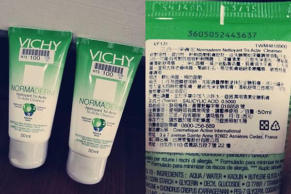 VICHY三合一淨膚泥.jpg