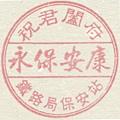 永保安康三.bmp