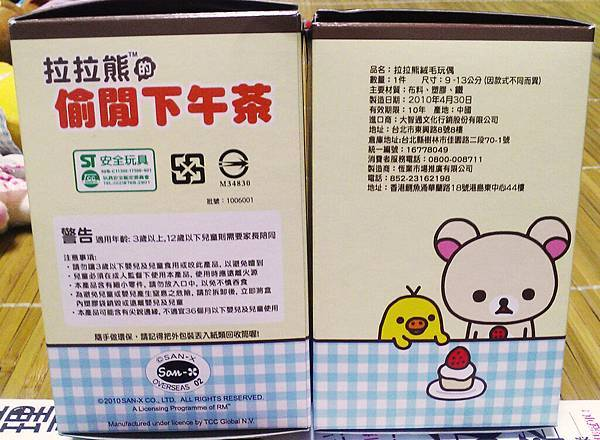 下午茶懶熊盒面02.jpg