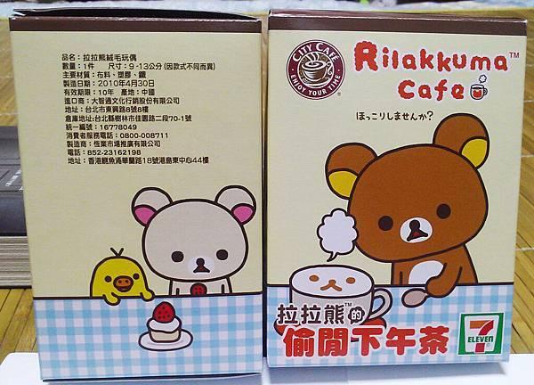 下午茶懶熊盒面03.jpg