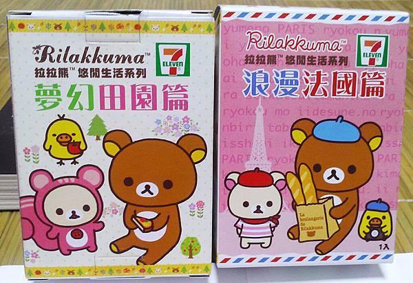 田園懶熊盒面01.jpg