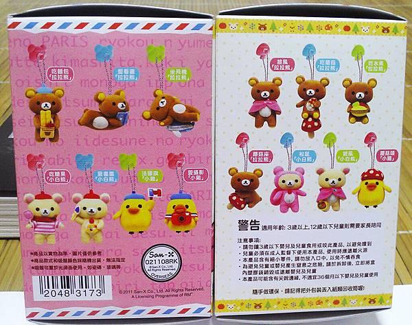 田園懶熊盒面02.jpg