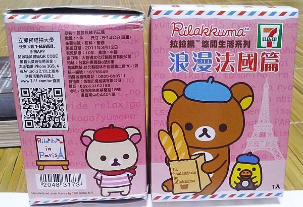 法國懶熊盒面02.jpg