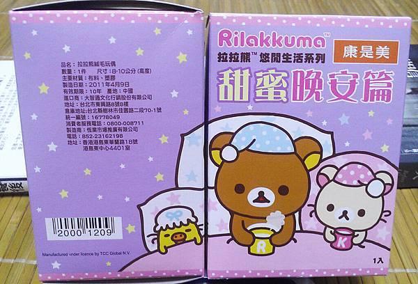 晚安懶熊盒面01.jpg