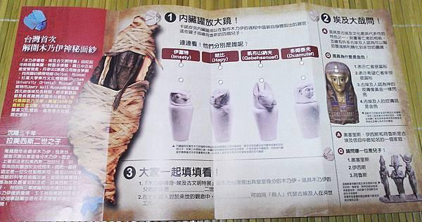 2011木乃伊大展簡章02.jpg