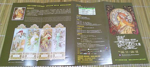 2011慕夏大展簡章01.jpg
