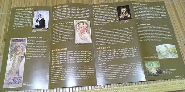 2011慕夏大展簡章02.jpg
