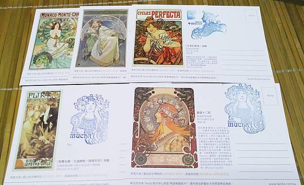 2011慕夏廠商贊助明信片+圖章.jpg