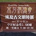 2011木乃伊05.jpg