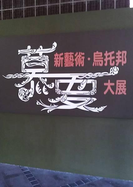 2011慕夏01.jpg
