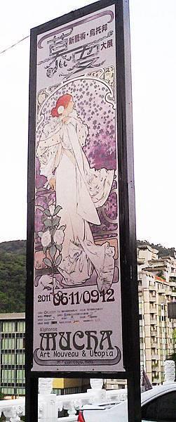 2011慕夏06.jpg