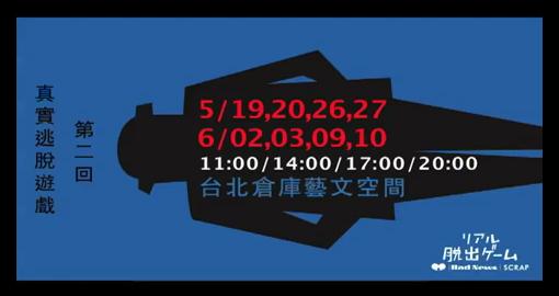 台灣真實逃脫遊戲Vol.2時間