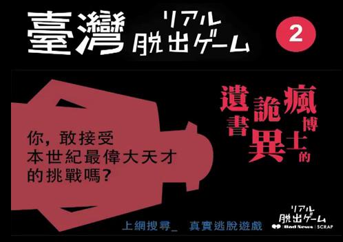 台灣真實逃脫遊戲Vol.2官方