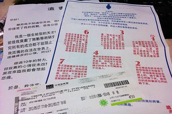2012.05.27瘋博士的遺書