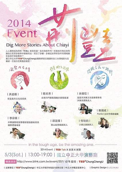Dig More Stories About Chiayi