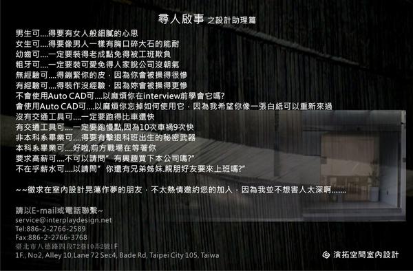 演拓尋人啟事2.jpg
