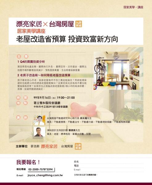 台灣房屋講座