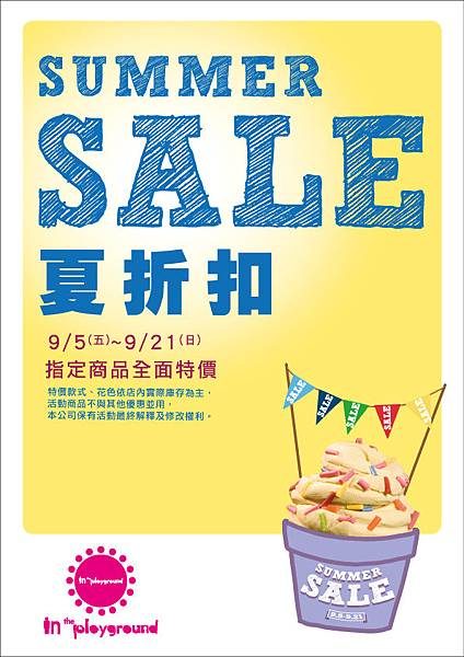 SummerSale_ITP